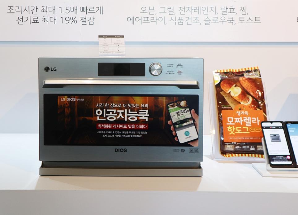 LG 디오스 광파오븐 인공지능쿡