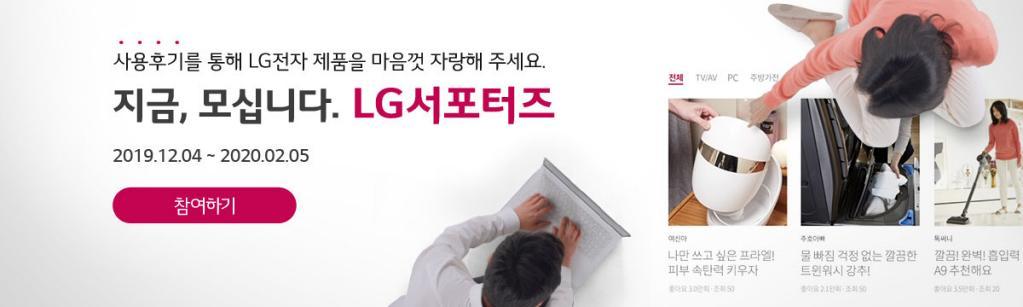 지금, 모십니다. LG 서포터즈