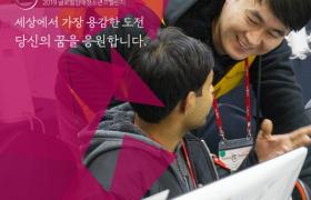꿈과 열정의 축제, 글로벌 장애청소년 IT 챌린지 현장