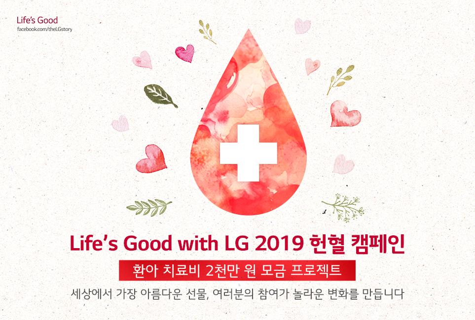 2019 Life's Good with LG 헌혈 캠페인 포스터 디자인
