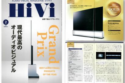 'LG 시그니처 올레드 8K'가 일본 최고 권위의 AV 전문매체 '하이비(HiVi)'의 그랑프리 어워드에서 금상을 받았다. 이 제품은 지난 17일 발행된 하이비 2월호에서 표지사진과 수상 페이지의 메인을 장식했다.