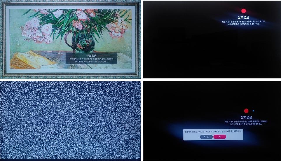 TV 전원을 켰을 때 '신호 없음'이 노출되는 모습 2