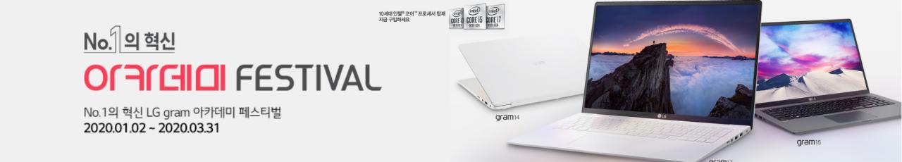 No.1의 혁신 LG gram 아카데미 페스티벌