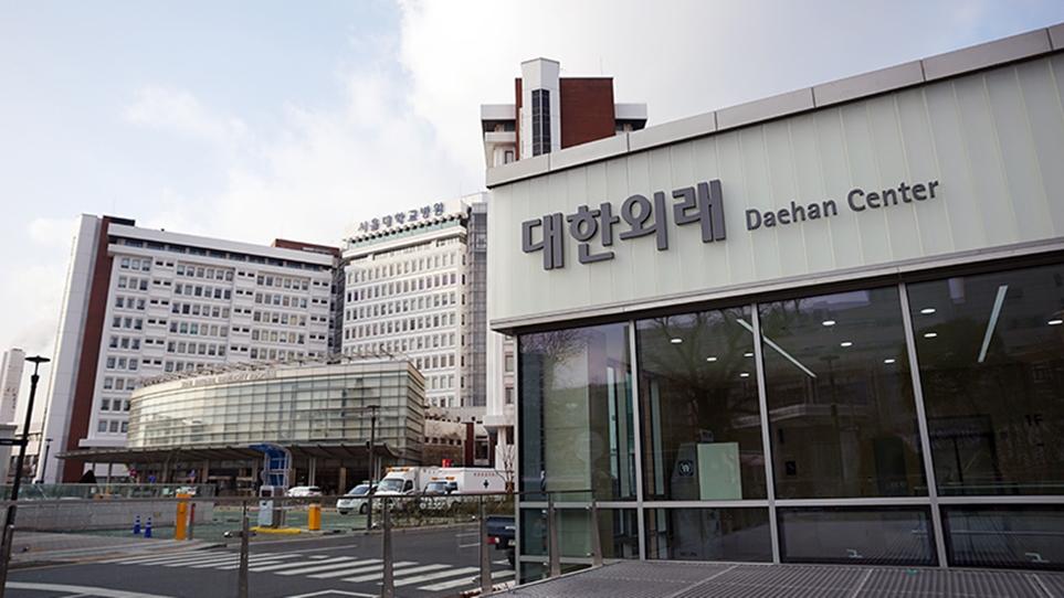 서울대학교병원 대한외래 전경