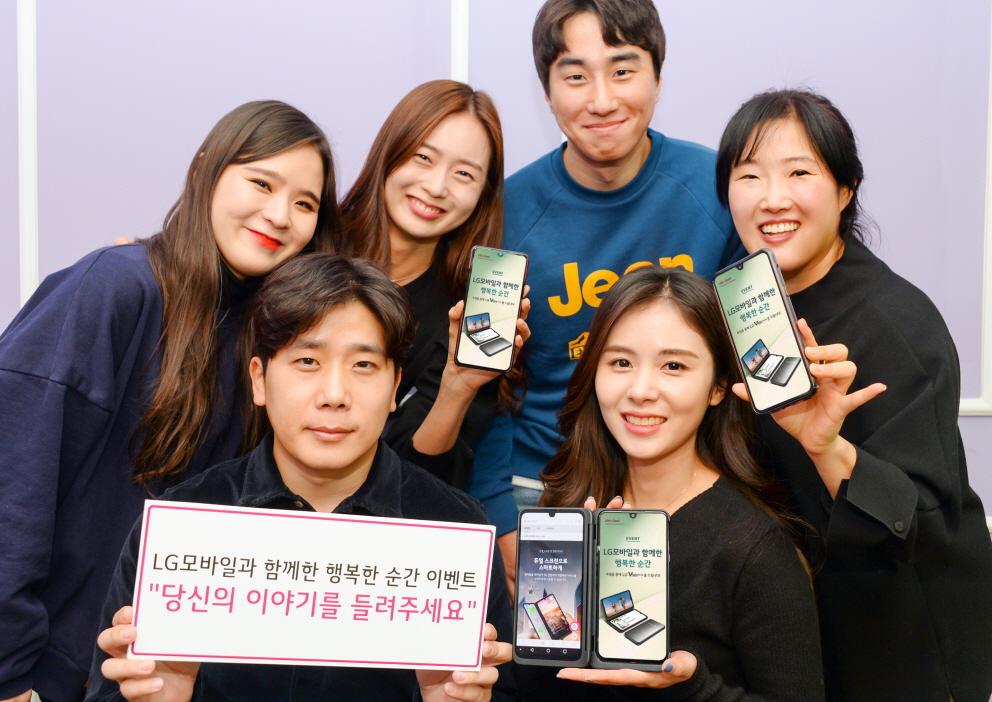 LG전자가 LG 스마트폰을 사용하는 고객을 대상으로 'LG 모바일과 함께한 행복한 순간' 이벤트를 실시한다. 이벤트는 인스타그램 'LG모바일'에서 이달 13일부터 20일까지 진행된다. LG전자 임직원들이 이번 이벤트를 소개하고 있다.
