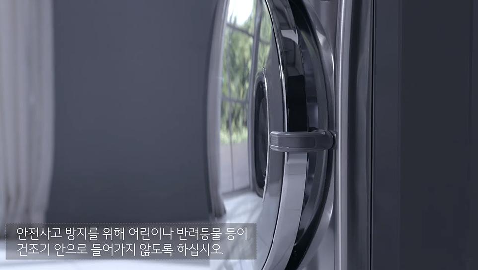 LG 트롬 건조기의 통살균 코스 사용 방법 모습 7