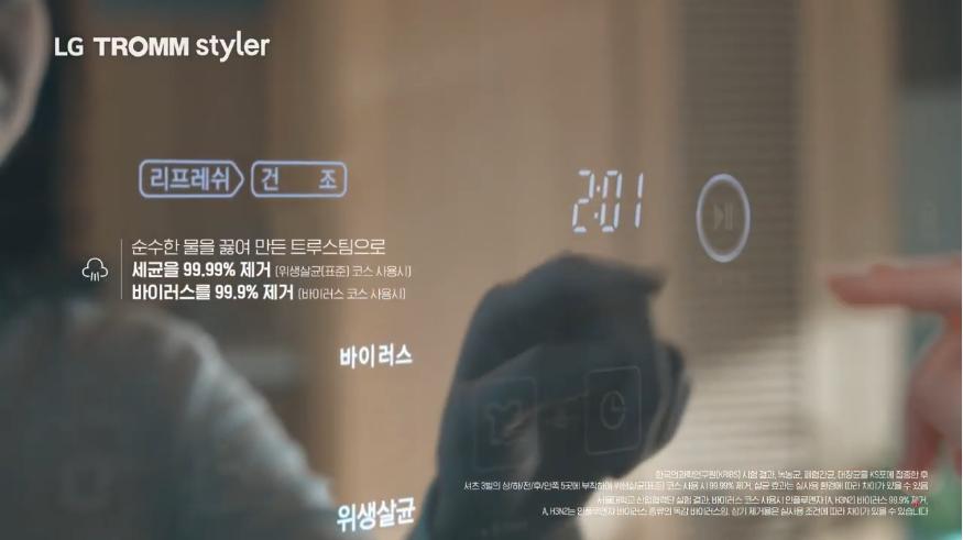 LG 트롬 스타일러 광고 이미지 2