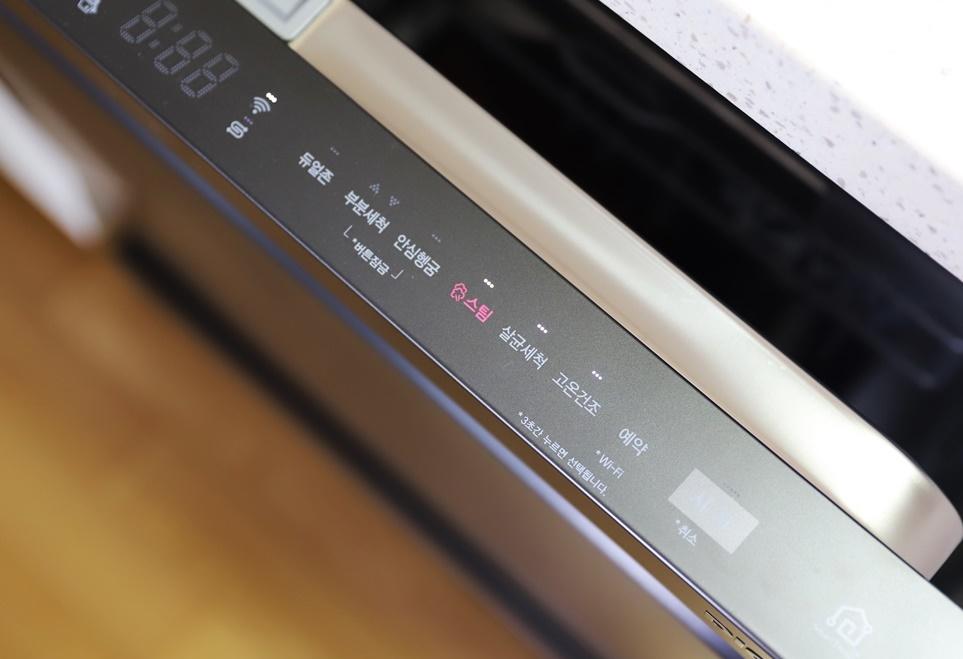 LG 디오스 식기세척기의 스팀 버튼 모습