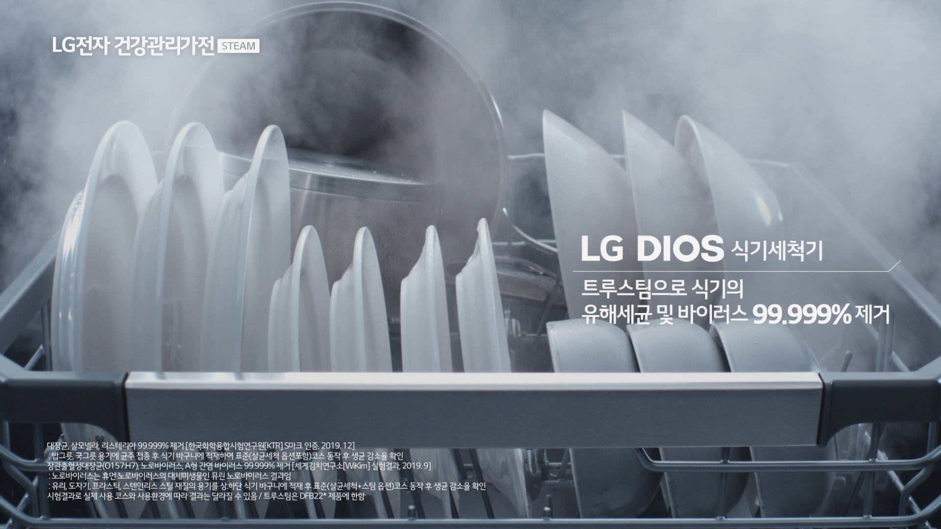 'LG전자 건강관리가전 스팀(Steam)' 광고영상 캡처화면