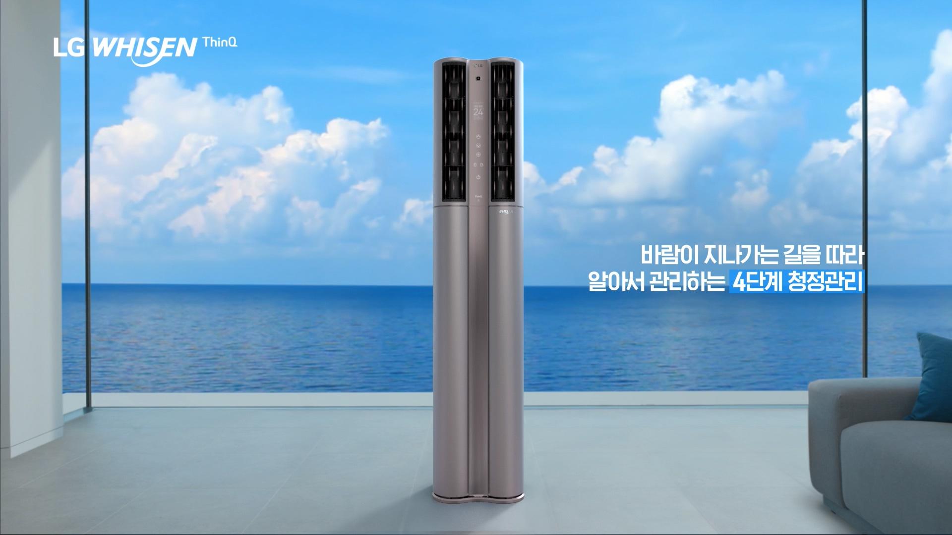 LG 휘센 씽큐 에어컨 광고영상 중 4단계 청정관리를 소개하는 장면 캡처화면