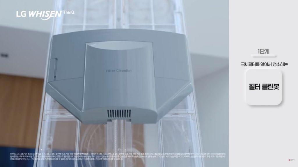 필터 클린봇으로 극세 필터 청소하는 LG 휘센 씽큐