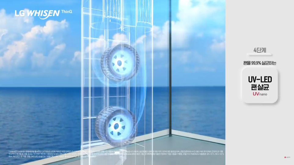 LG 휘센 씽큐 에어컨 UV-LED 팬살균 기능 광고 이미지