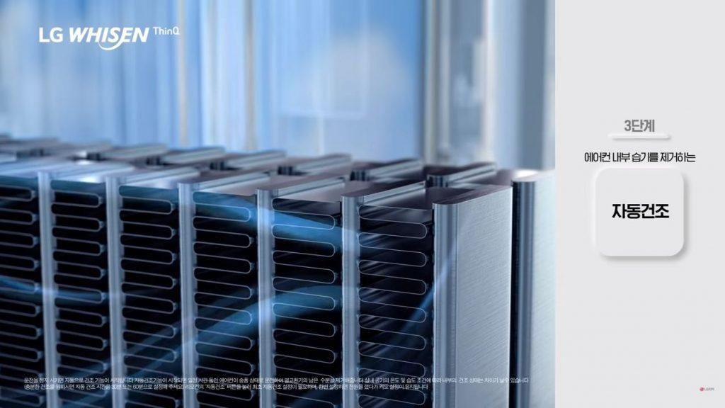 LG 휘센 씽큐 에어컨 자동건조 기능 광고 이미지