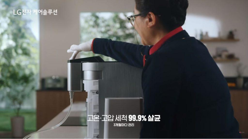 LG전자 케어솔루션 광고 이미지