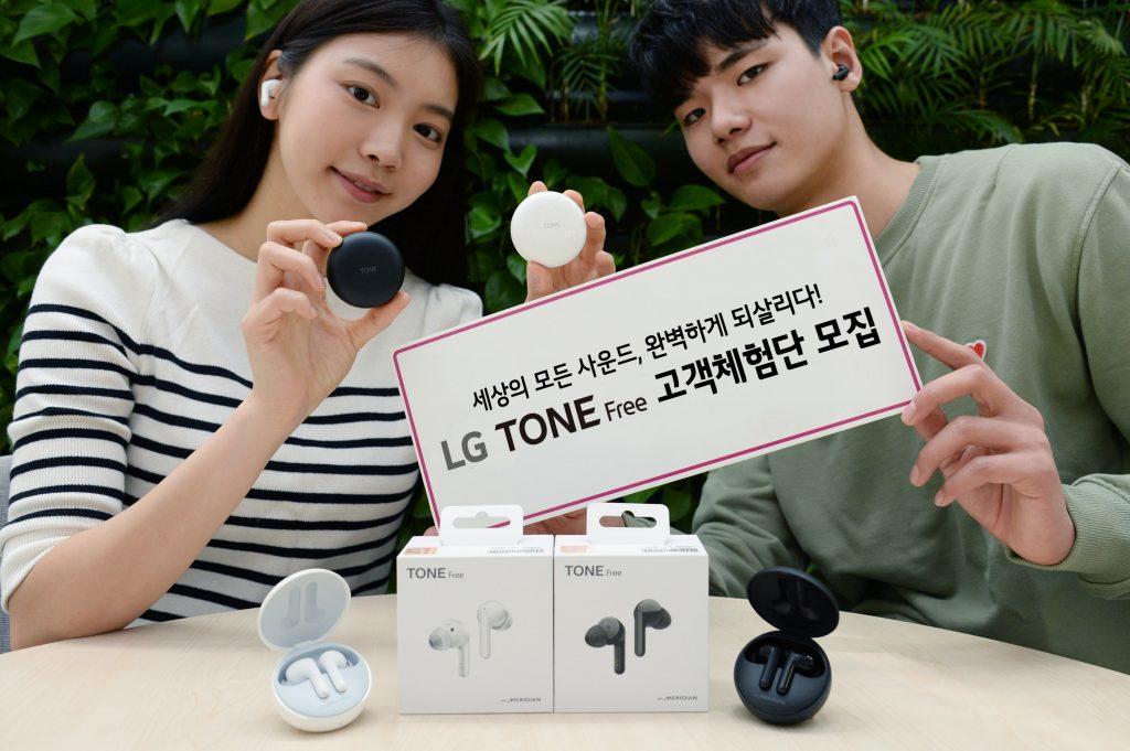 LG전자가 프리미엄 무선 이어폰 '톤 프리' 신제품 출시에 앞서 고객 체험단을 모집한다. 모델들이 '톤 프리' 신제품(모델명: HBS-TFN6)을 소개하고 있다.
