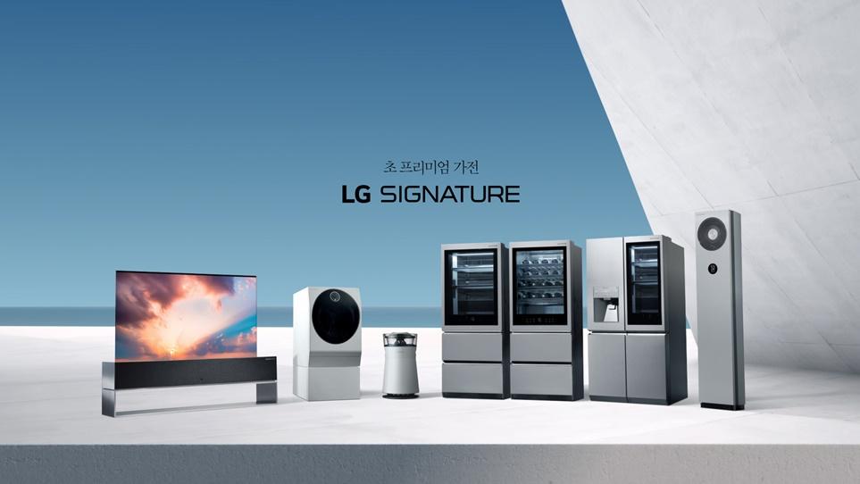 LG 초 프리미엄 가전 LG 시그니처