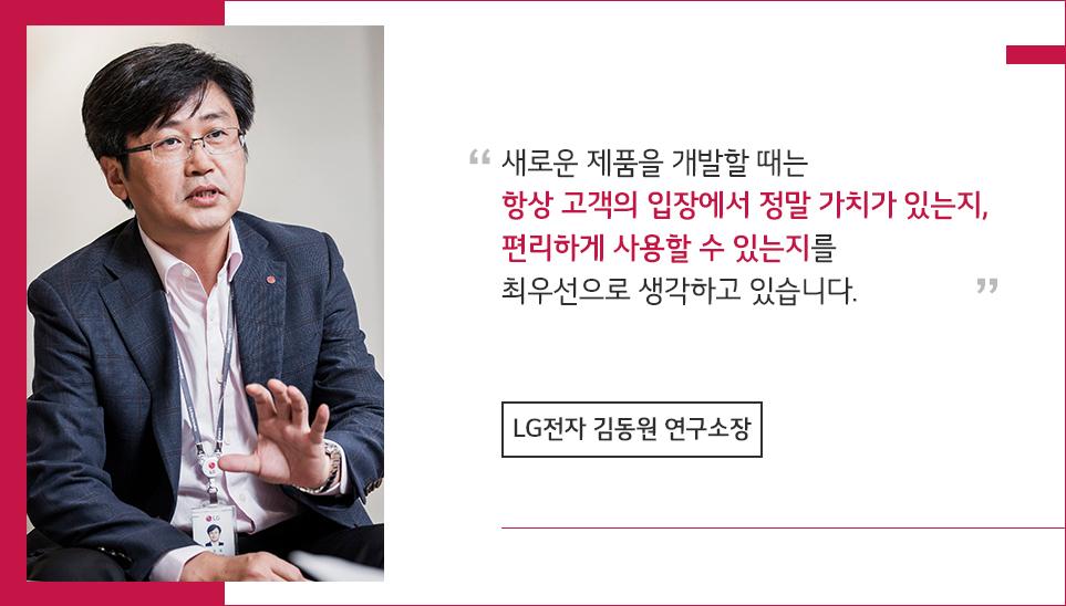 LG전자 H&A 사업본부 - H&A 기반기술연구소장 김동원 연구소장
