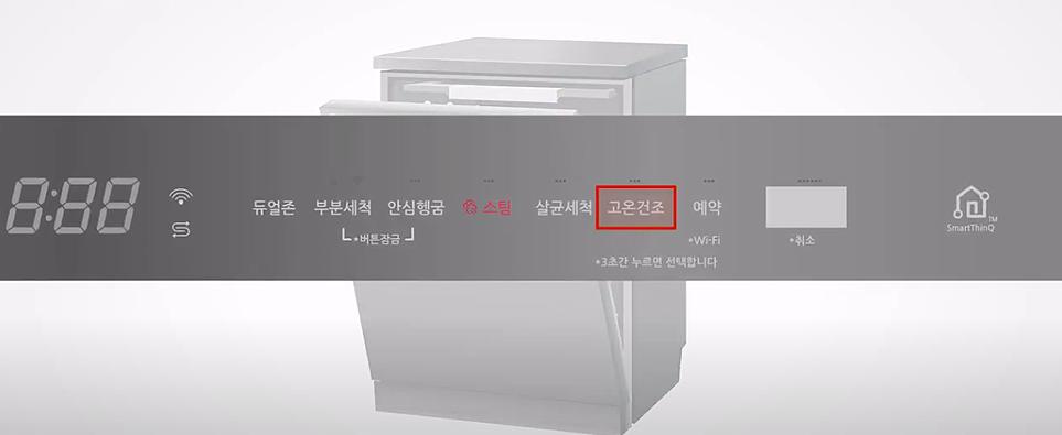 식기세척기 패널의 고온건조 표시