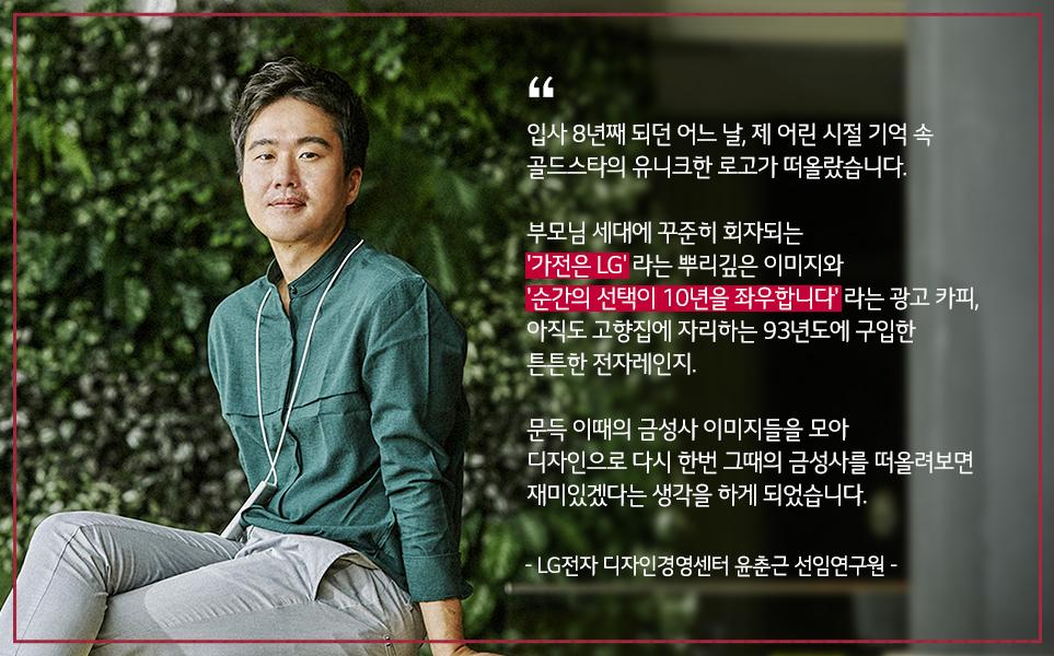 LG전자 디자인경영센터 윤춘근 선임연구원