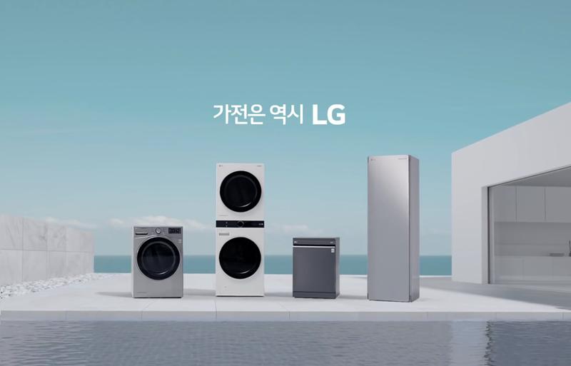 LG 트루스팀 가전 광고의 한 장면