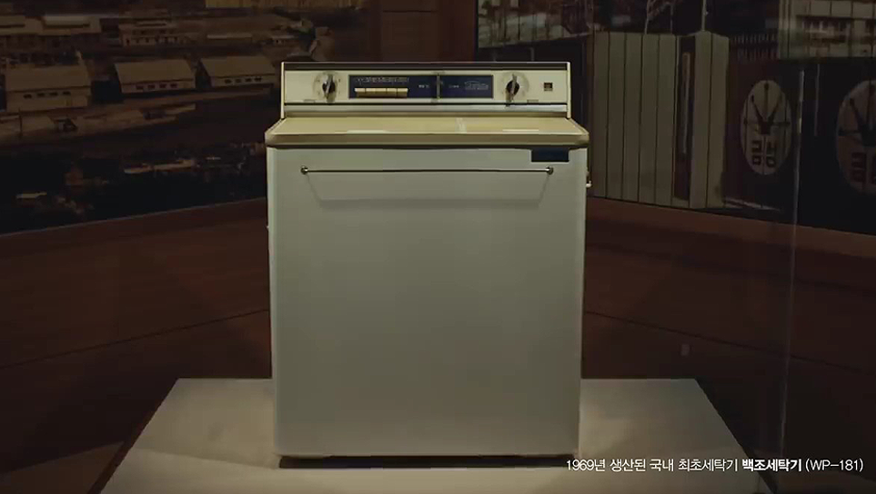 백조세탁기 전시 사진