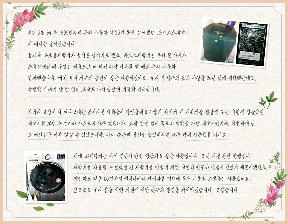 LG전자 카오스 세탁기를 25년간 사용한 문대영 고객님에게서 온 편지