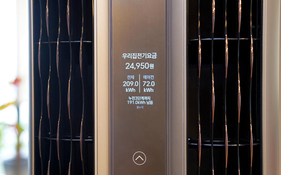 2020년형 LG 휘센 씽큐 에어컨 우리집전기요금 화면