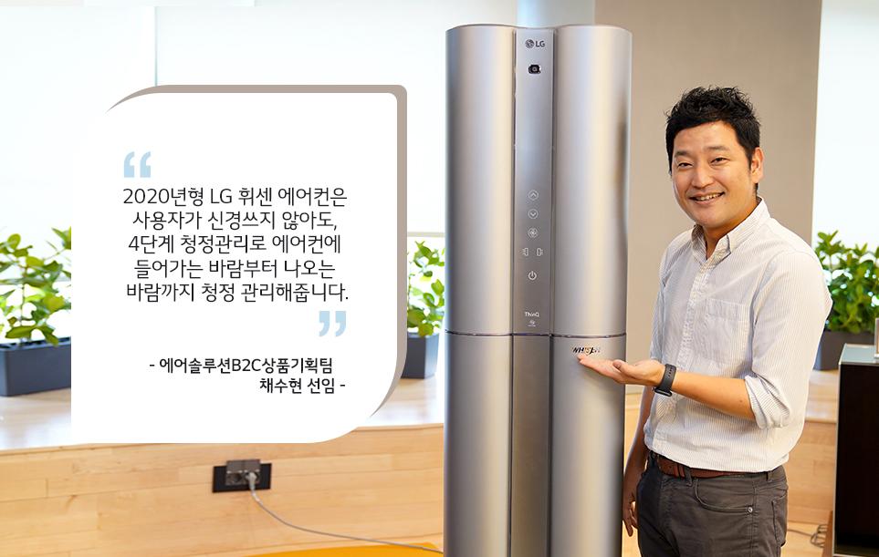 2020년형 LG 휘센 씽큐 에어컨와 개발자 2020년형 LG 휘센 에어컨은 사용자가 신경쓰지 않아도, 4단계 청정관리로 에어컨에 들어가는 바람부터 나오는 바람까지 청정 관리해줍니다.