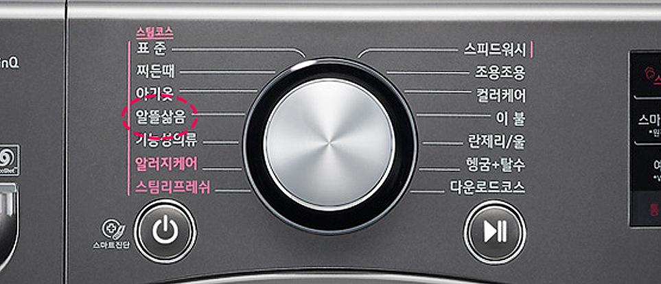 LG 트롬 세탁기 씽큐에 있는 '알뜰삶음' 코스