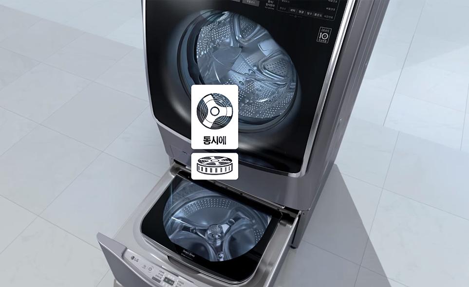 동시에 분리세탁이 가능한 LG 트롬 트윈워시