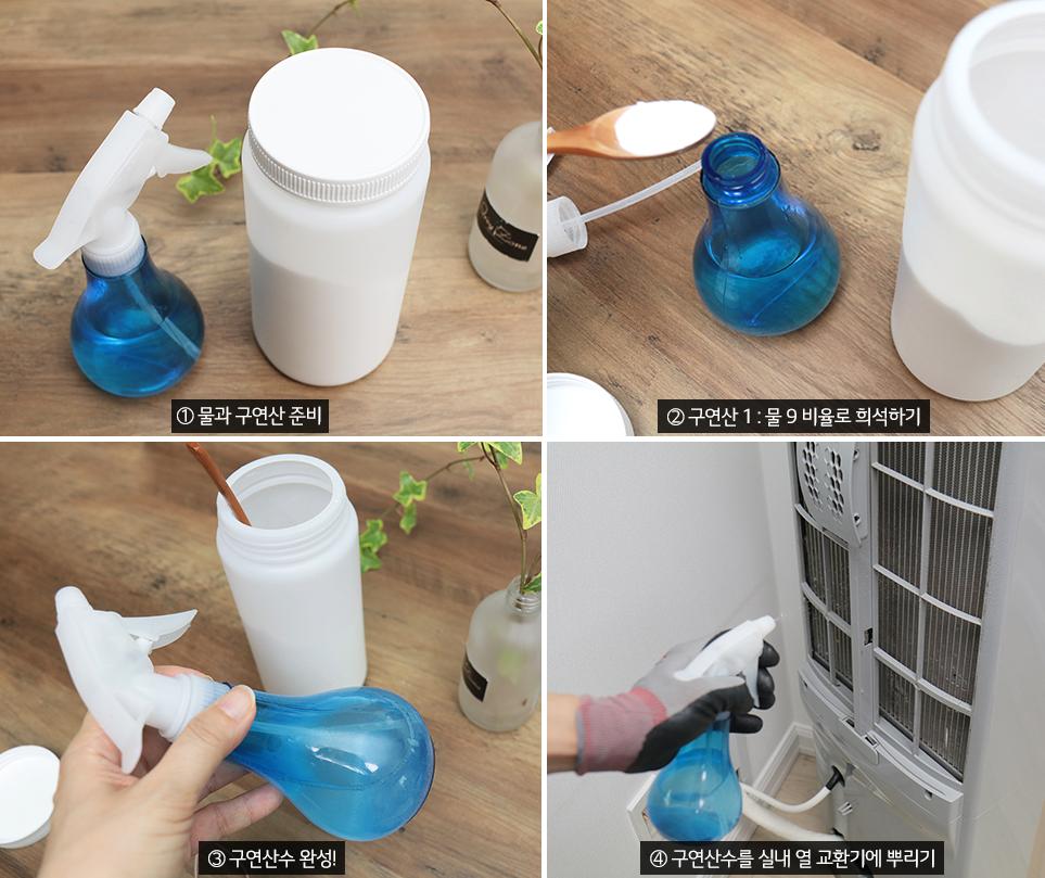 입자 냄새와 흡착 줄이는 구연산수 만드는 법 1. 물과 구연산 준비 2. 구연산 1: 물 9 비율로 희석하기 3. 구연산수 완성 4. 구연산수를 실내 열 교환기에 뿌리기