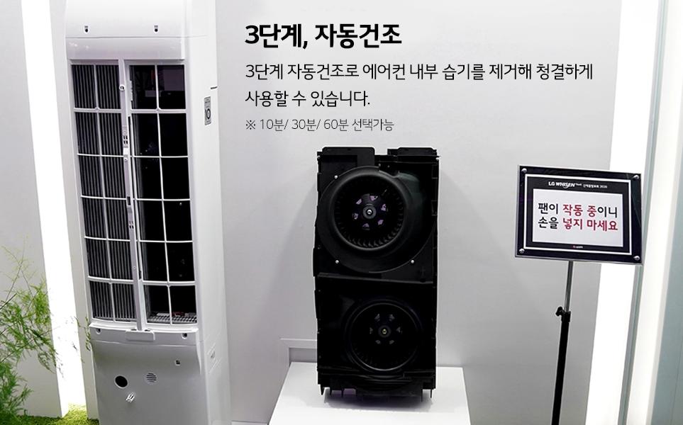2020년형 LG 휘센 씽큐 에어컨 팬 자동건조