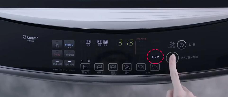 LG전자 통돌이 세탁기의 '통살균' 코스 작동하는 모습