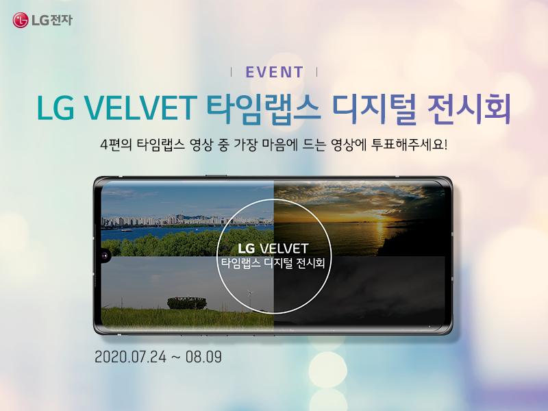 LG전자가 이달 24일부터 내달 9일까지 LG 모바일 인스타그램에서 'LG 벨벳 타임랩스 디지털 전시회'를 연다. 이벤트 페이지 썸네일.