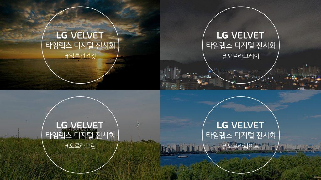 LG전자가 이달 24일부터 내달 9일까지 LG 모바일 인스타그램에서 'LG 벨벳 타임랩스 디지털 전시회'를 연다.