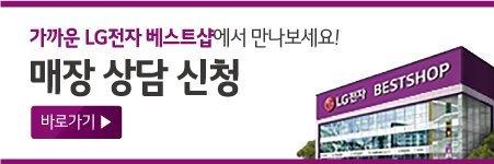 LG 베스트샵 매장 상담 신청 배너