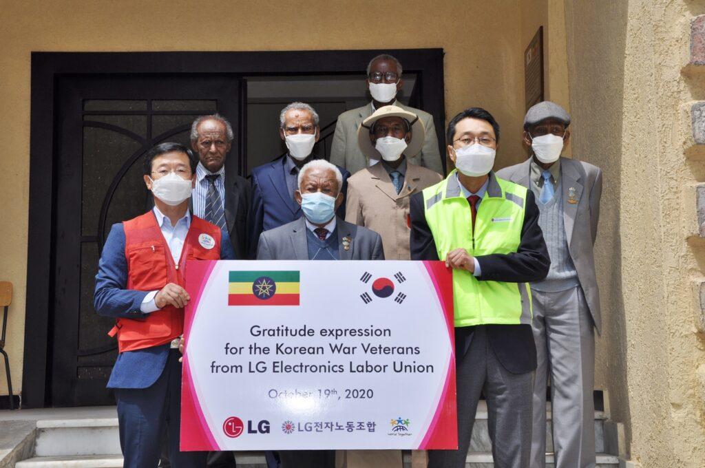 에티오피아 참전용사에 생활지원금 전달한 LG전자 노동조합