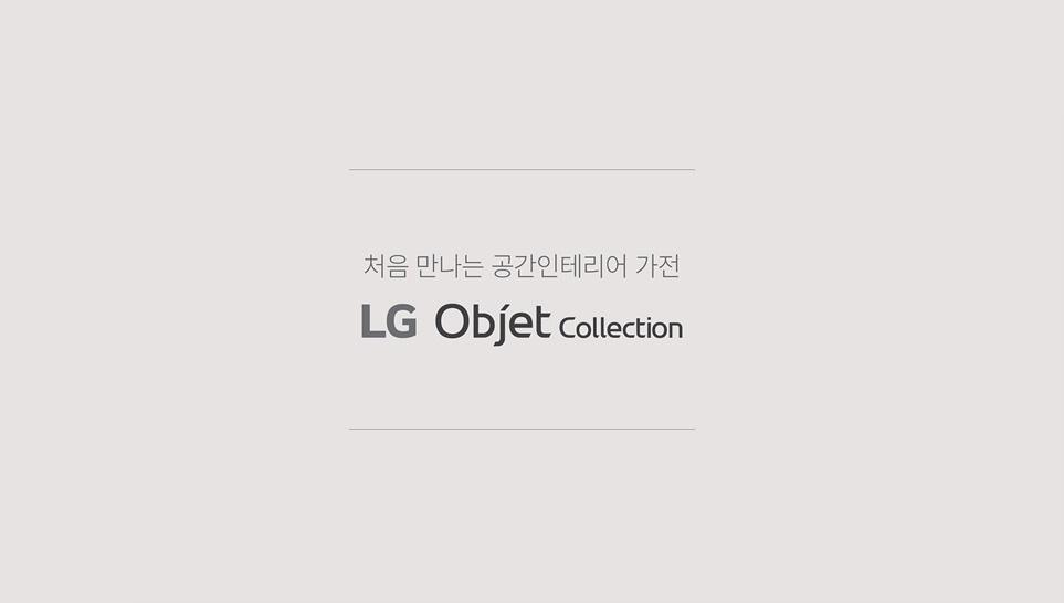 처음 만나는 공간 인테리어 가전 LG 오브제콜렉션