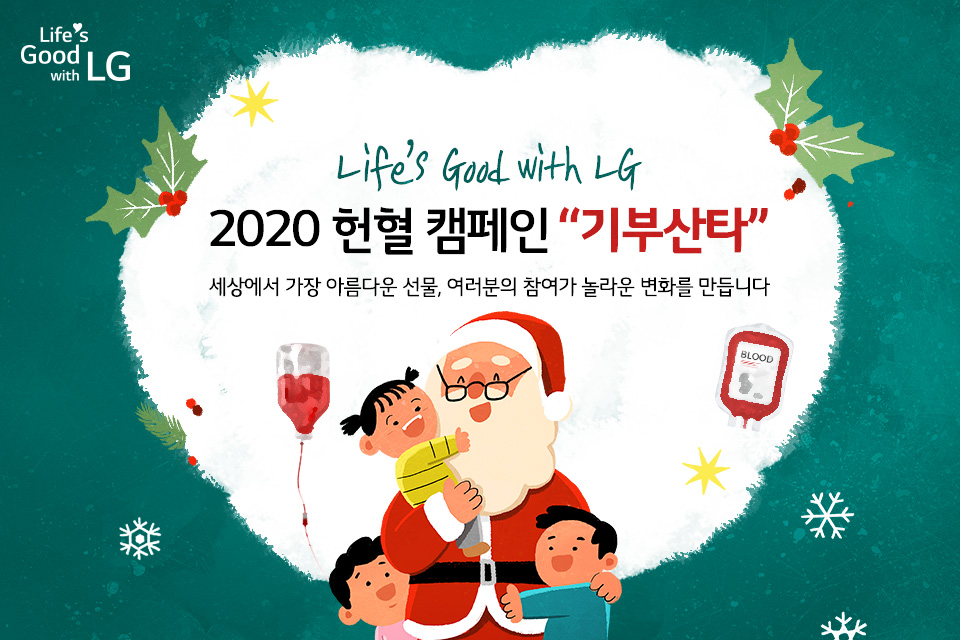 Life's Good with LG 2020 헌혈 캠페인 '기부산타'