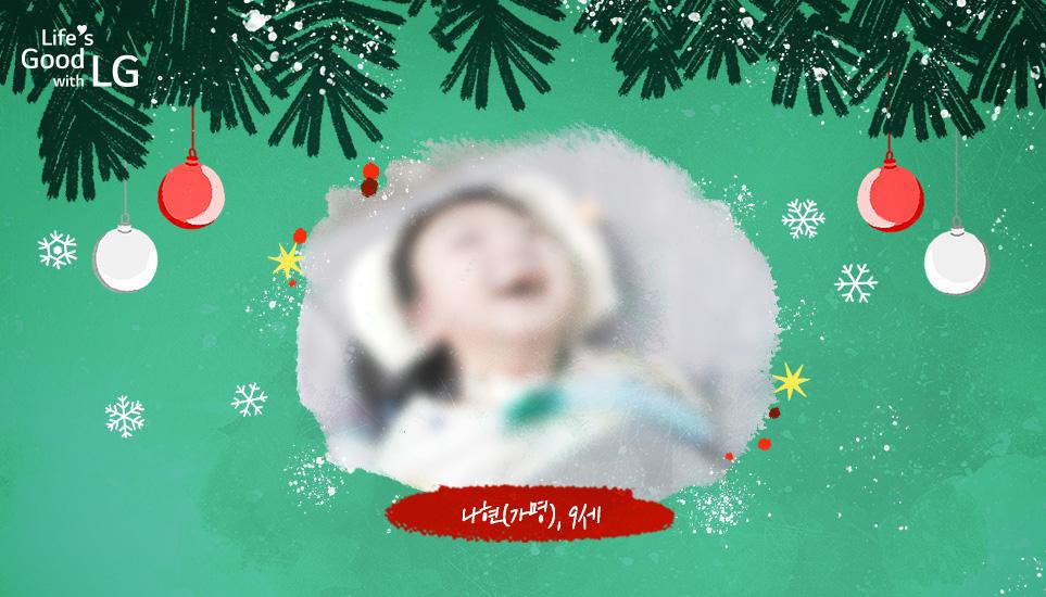 나현(가명) 환아 사진