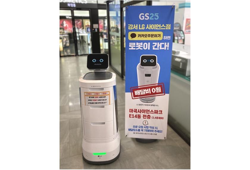 LG전자가 최근 서울 강서구 LG사이언스파크 내에 있는 GS25강서LG사이언스점에서 'LG 클로이 서브봇'을 이용해 상품을 배송하는 로봇배송 시범서비스를 시작했다.