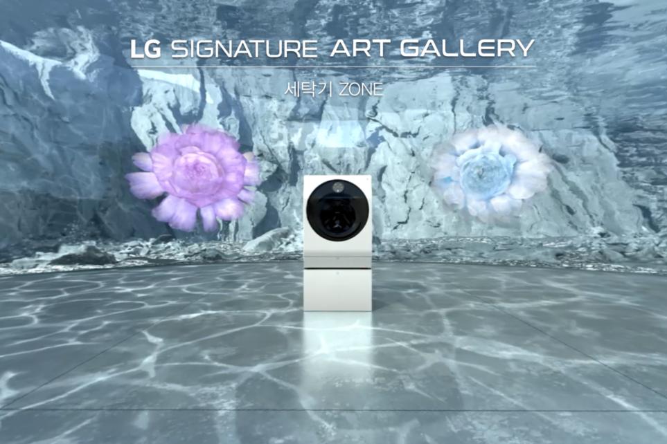온택트 전시회 LG 시그니처 아트갤러리 이미지
