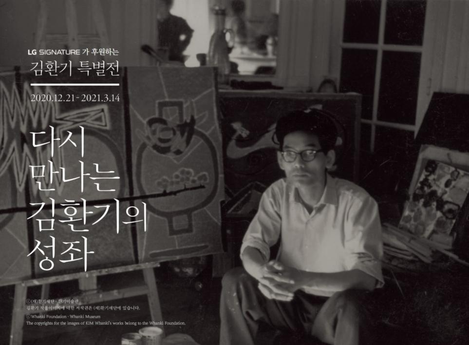 온택트 전시회 LG 시그니처 아트갤러리 기획전시회 – 김환기 특별전 이미지