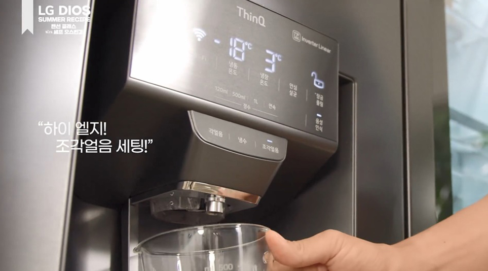 LG DIOS 얼음정수기냉장고(모델명: J823MT75V)를 음성인식을 통해 사용하는 모습