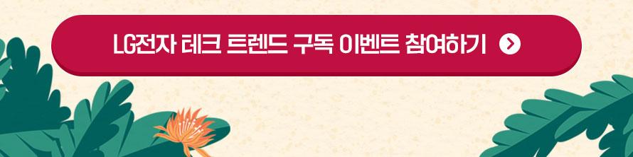 LiVE LG 뉴스레터 테크트렌드 구독 이벤트 2탄