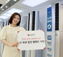 LG 휘센 에어컨 절전 캠페인 전기 아낀 만큼 포인트 받는다