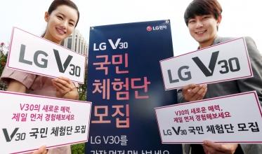「LG V30 국민 체험단」 모집