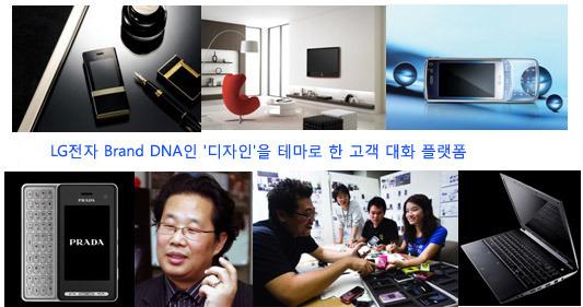 LG전자 Brand DNA인 '디자인'을 테마로 한 고객 대화 플랫폼