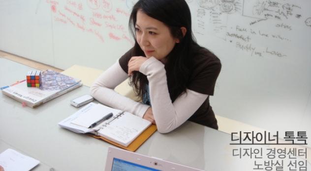 [디자이너 톡톡②] 디자이너들의 만능 매니저 - 노방실 선임