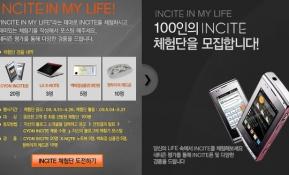 아이스크림 넷북, 인사이트 스마트폰 블로거 체험단 모집